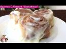 Булочки с Корицей Синнабоны Пошаговый Рецепт Cinnabons Recipe English Subtitles