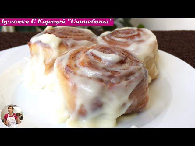 Булочки с Корицей (Синнабоны) Пошаговый Рецепт | Cinnabons Recipe, English Subtitles