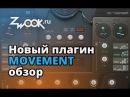 Обзор VST плагина звуковых эффектов MOVEMENT. Креативная обработка звука.