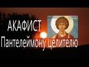 Молитва и акафист Целителю Пантелеймону святому великомученику О здравии