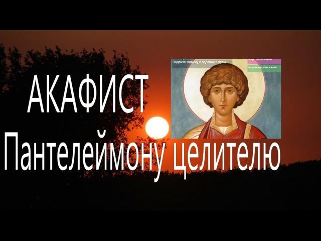 Молитва и акафист Целителю Пантелеймону - святому великомученику . О здравии.