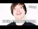 ТРЕНД РУССКОГО ЮТУБА - МАЙНКРАФТЕРЫ БЕЗ ФАНТАЗИЙ