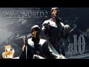 Dishonored 2 - 10 - Путь в Бездну.