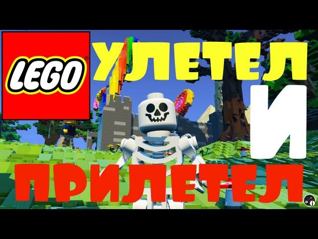 1.Lego worlds! Атака пиратов и первобытный мир!