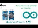 Arduino Проекты 18 Часы реального времени на Ардуино