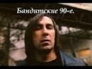 Первый фильм про рекет и ОПГ. Бандитские 90-е.
