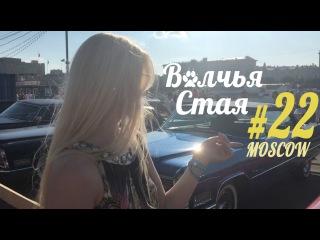 Волчья Стая. Выпуск 22. Moscow Speed Shop, Отряд Самоубийц, GIPSY, ресторан Sixty