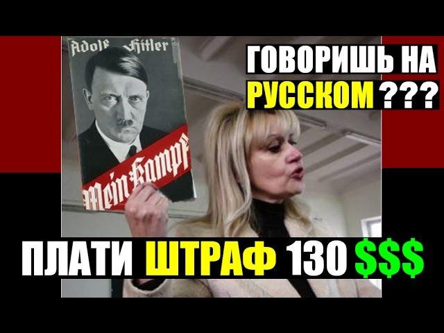 ЦэЕвропа! Новый закон на украине - ШТРАФ за общение на русском 130 долларов