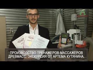 Производство тренажеров-массажеров #Древмасс. Экскурсия от Артема Кутянина.