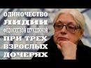 Одиночество Лидии Федосеевой Шукшиной при трех взрослых дочерях Их общение дру