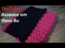 Вязаный шарф/снуд спицами в 2 оборота. Как вязать двухцветный снуд. Вязаные шарфы...