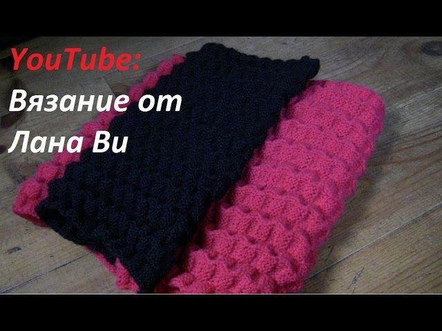 Вязаный шарф/снуд спицами в 2 оборота. Как вязать снуд из 2-х цветов. Вязаные шарфы...