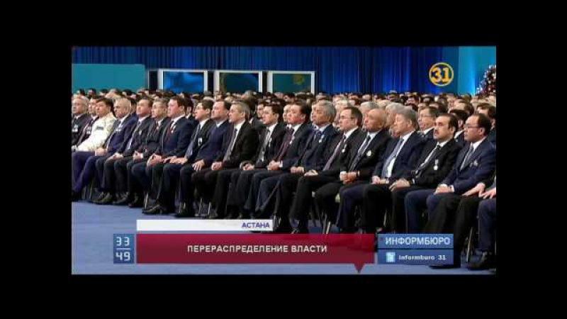 В Конституцию Казахстана, возможно, внесут изменения