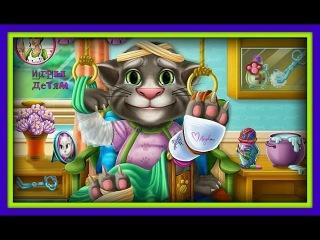 Кот Том попал в больницу. Лечим котика. Мультик игра для детей.