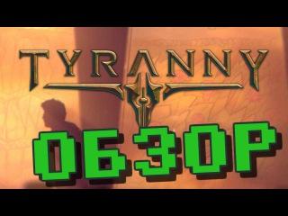 Обзор игры Tyranny