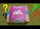 UNBOXING // МОЙ КРУТОЙ ПОДАРОК НА ДЕНЬ РОЖДЕНИЯ // OZON.RU
