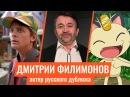 Дмитрий Филимонов актер дубляжа кто озвучивает Марти МакФлая, Мяута и многих других. Часть 1.