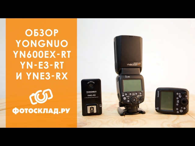 Обзор вспышки Yongnuo YN 600EX RT трансмиттера YN E3 RT и Yongnuo YN E3 RX от Фотосклад ру