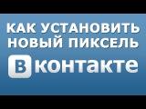 Как установить новый пиксель ВКонтакте? ►