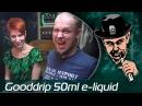 Gooddrip 50ML e-liquid - ГОДНОТА ПО НОВОМУ!