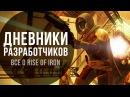 Destiny. Дневники разработчиков: Все о Rise of Iron [ViDoc] (Озвучено Triplewipe)