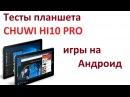 Планшет CHUWI HI10 PRO Тесты и игры на Андроид