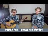 Город 312 - Останусь (cover Алина Молошик)