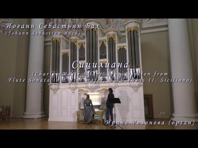 Иоганн Себастьян Бах - Сицилиана (Sonata BWV1031 II.Siciliano) 07.06.2016 Ирина Розанова (орган)