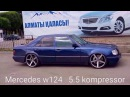 Mercedes w124 5.5 Kompressor (ex. E280 m104)