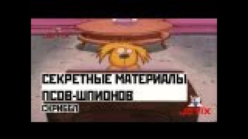 Секретные материалы псов-шпионов - 26 Серия