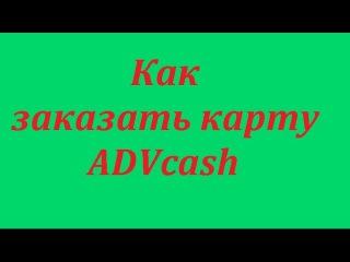 Как заказать карту Advcash