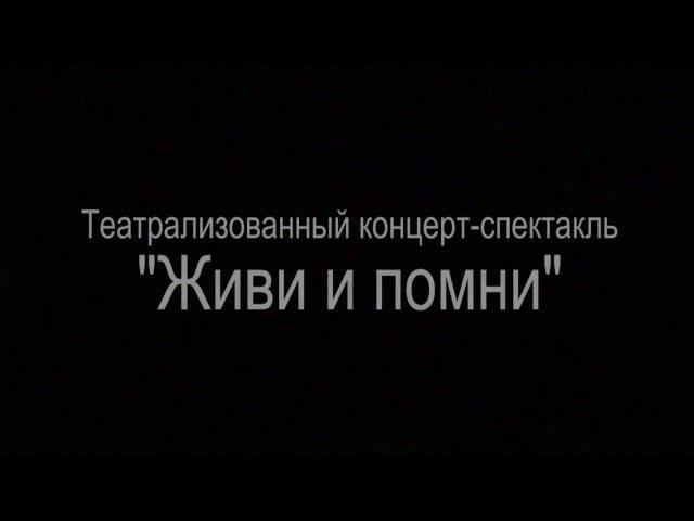 Театрализованный концерт-спектакль Живи и помни.Лузино 2016