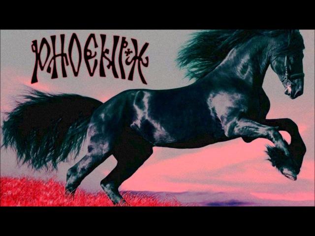 Phoenix - Strunga | 1974 - Mugur de fluier