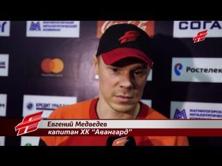 Евгений Медведев: