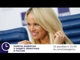 Памела Андерсон о защите животных в России