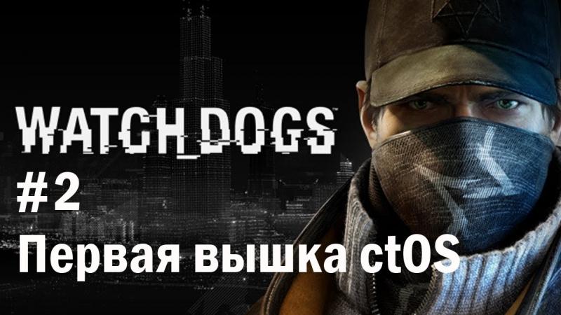 Прохождение Watch Dogs - 2 Первая вышка ctOS