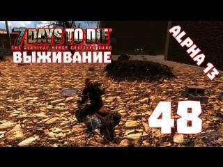 [Выживание] 7 days to die [Alpha 13] #48
