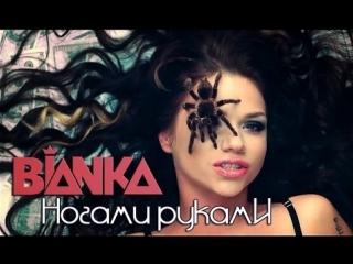 клип. Бьянка - Ногами Руками  - Премьера WOW TV 2013