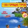 Горящие и элитные туры Море Туров Днепропетровск