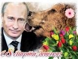 Поздравление с 8 марта! От В.В.Путина!