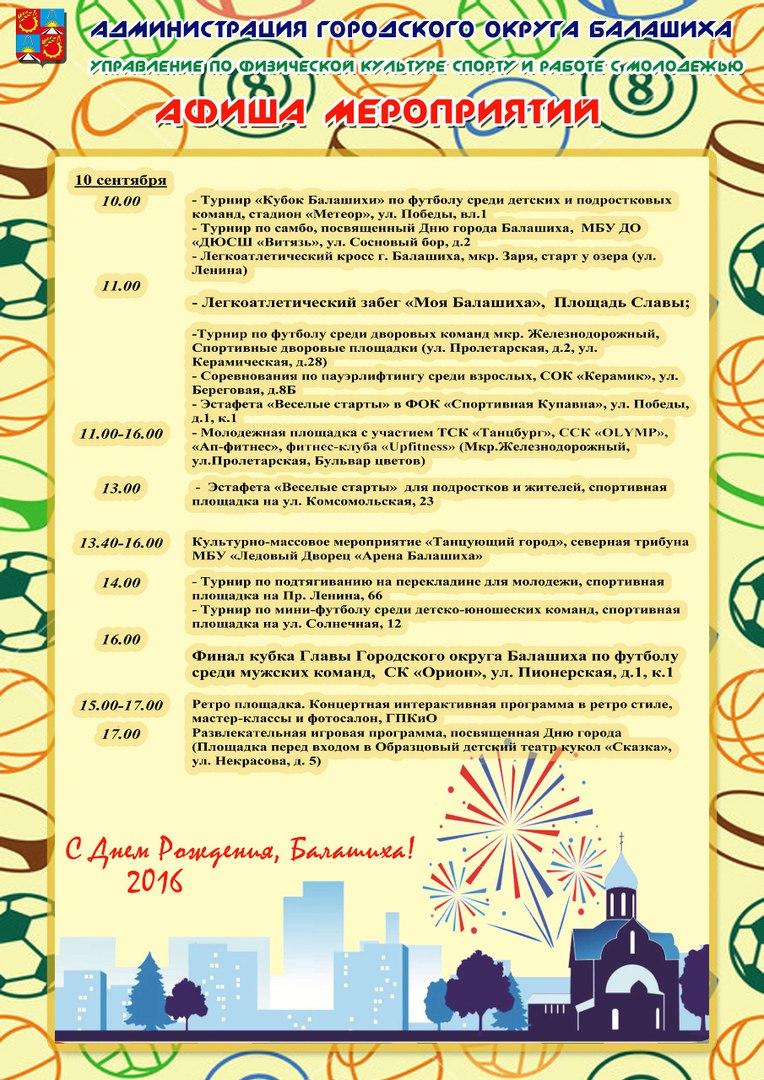 Полная программа празднования Дня города Балашиха 2016 и план мероприятий