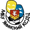 """МБУ """"Янинский КСДЦ"""""""
