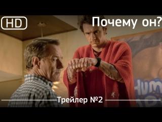 Трейлер фильма почему он 2017 ютуб
