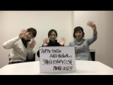 20170225 Showroom AKB48 3rd Gen Room