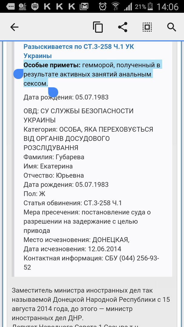 Оккупанты продолжают обстрелы на всех направлениях, ранены 2 украинских военных, - штаб АТО - Цензор.НЕТ 4023