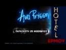 Anna Vissi Hotel Ermou 2016 Radio Spot