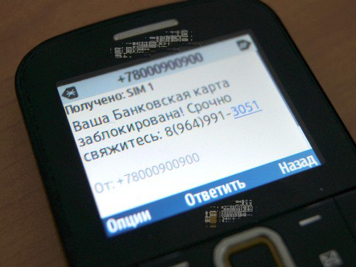 Жительница станицы Зеленчукской попалась на уловки мошенника