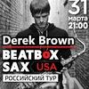 31/03 Derek Brown с программой BeatBox Sax