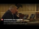Президент США заявил, что уважает Путина , но не знает, удастся ли им поладить