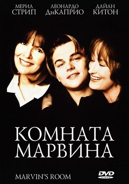 Комната Марвина (1996)
